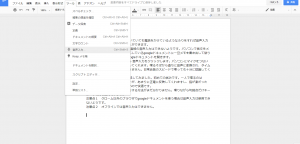 google document 音声入力